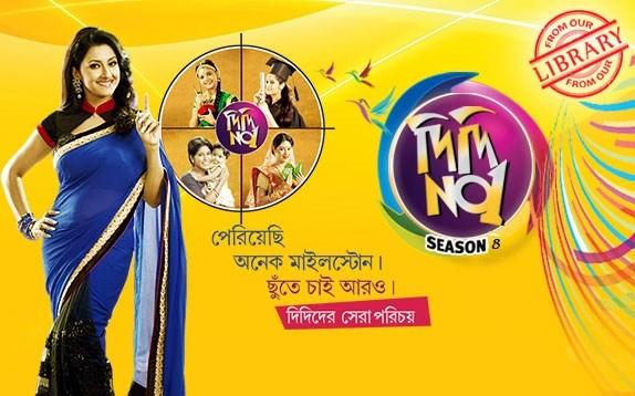 Didi No 1 Season 8
