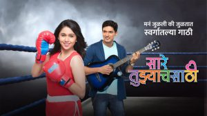 Sare Tujhyach Sathi 15th February 2019 Full Episode 155