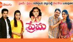 Prema (Telugu)